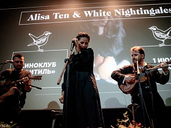 Концерт ALISA TEN & WHITE NIGHTINGALES
